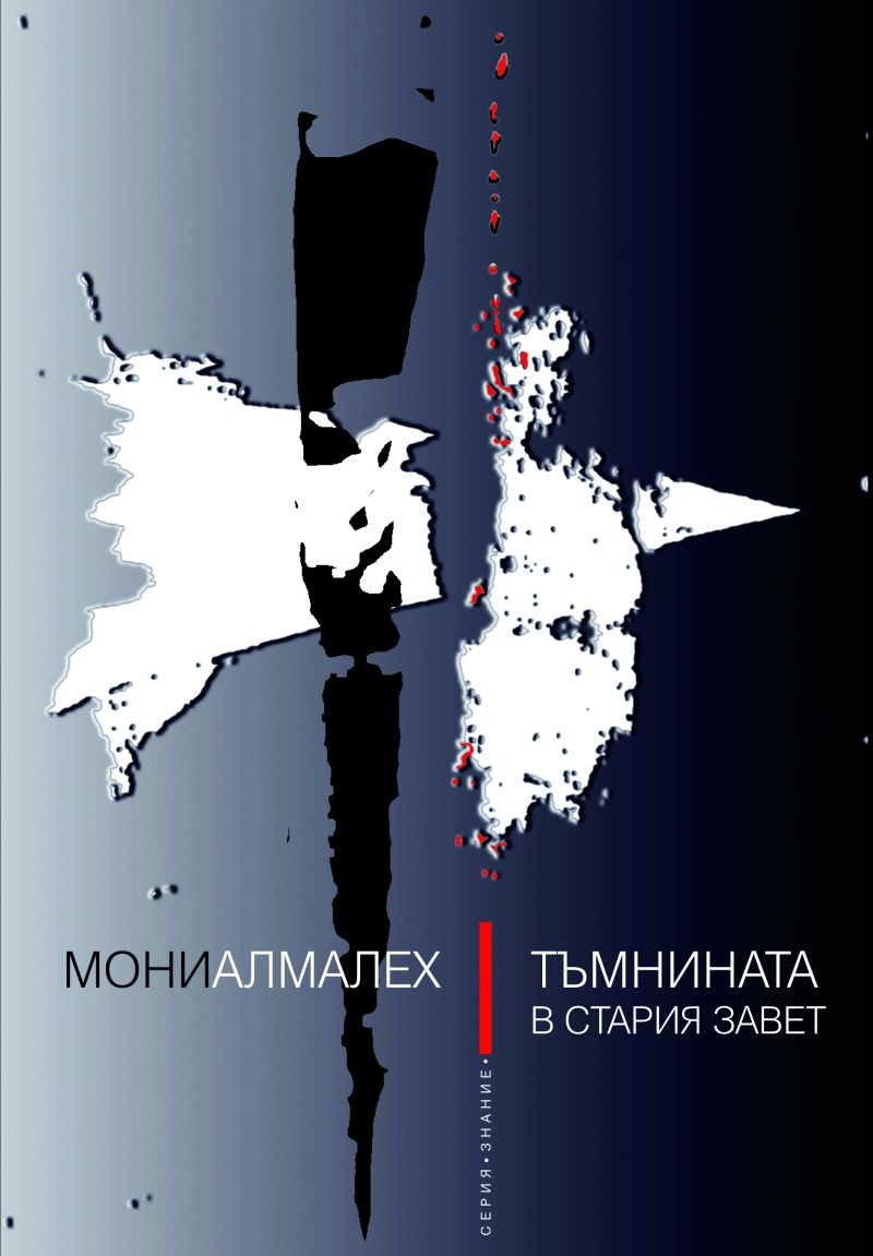 Тъмнината в Стария завет - Мони Алмалех