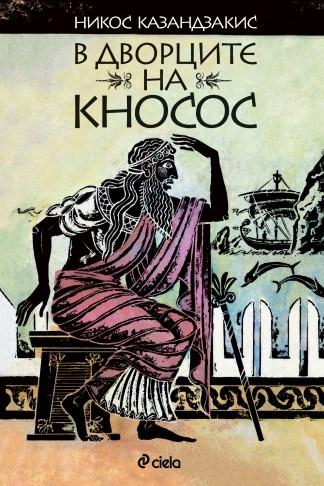 В дворците на Кносос - Никос Казандзакис