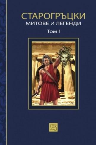 Старогръцки митове и легенди Т. 1