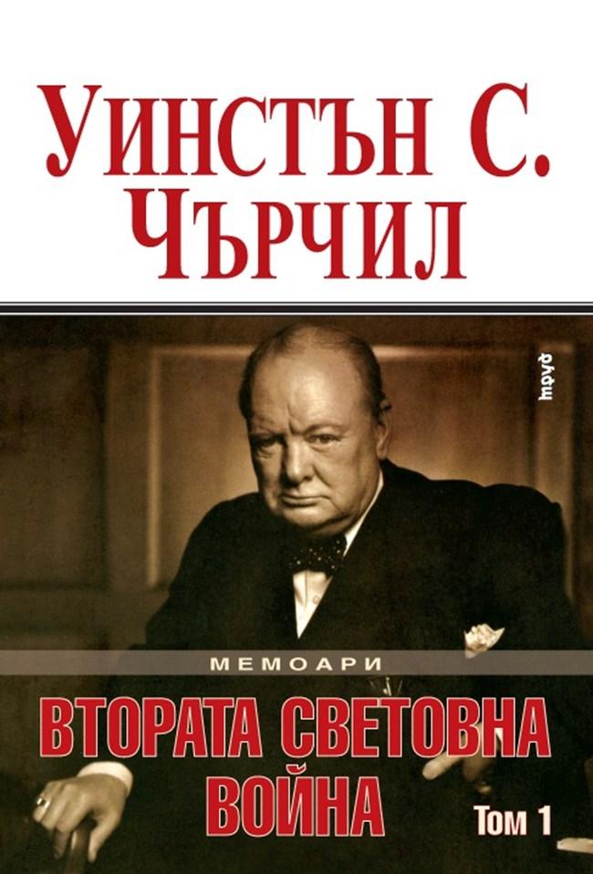 Втората световна война, том 1 - Уинстън чърчил
