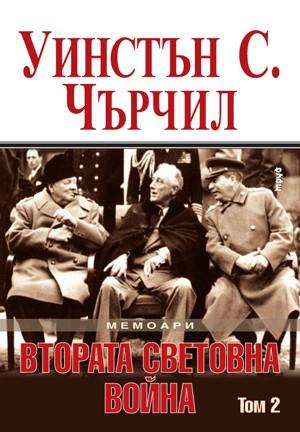 Втората световна война, том 2 - Уинстън чърчил