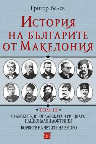 История на българите от Македония, том 3