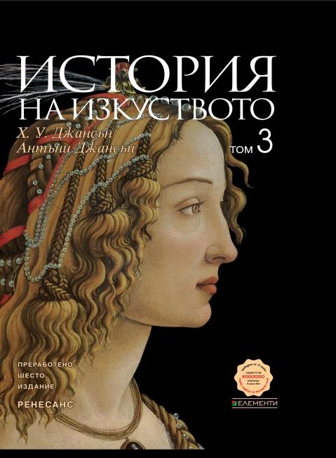 История на изкуството, том 3 - Ренесанс