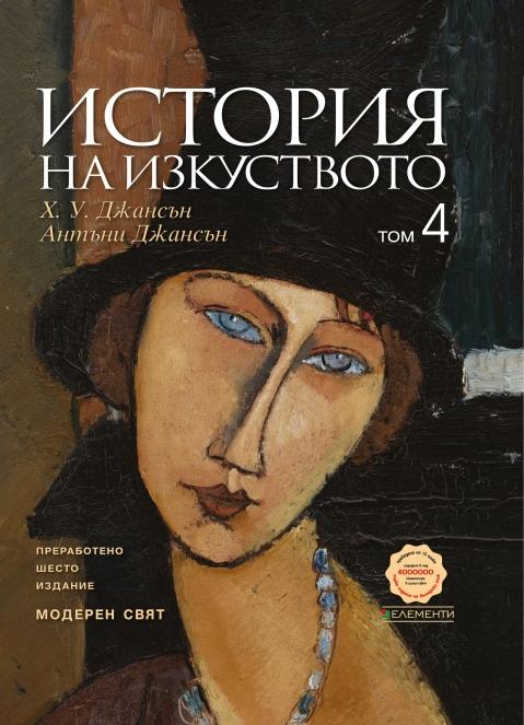 История на изкуството, том 4 - Модерен свят