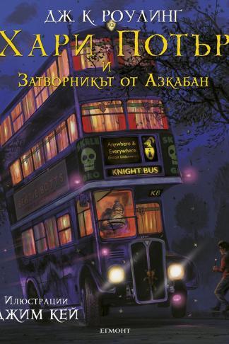 Хари Потър и затворникът от Азкабан - илюстровано издание - Джоан К. Роулинг