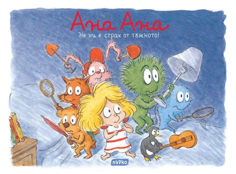 Ана Ана - Не ни е страх от тъмното