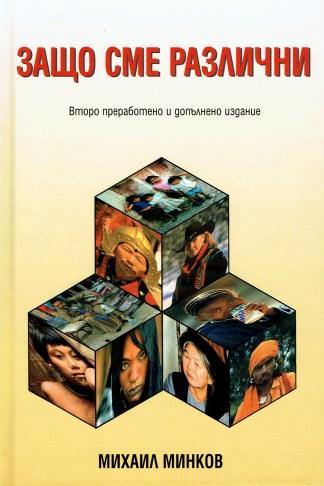 Защо сме различни - Михаил Минков