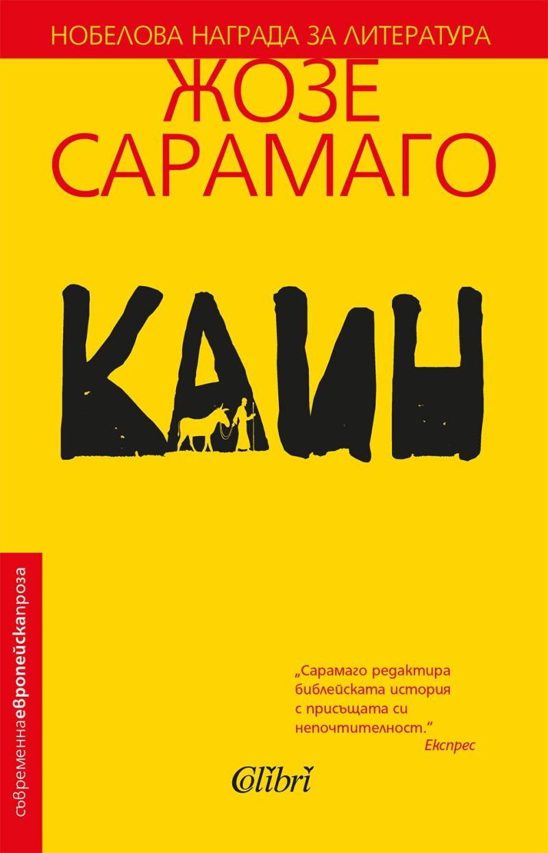 Каин - Жозе Сарамаго