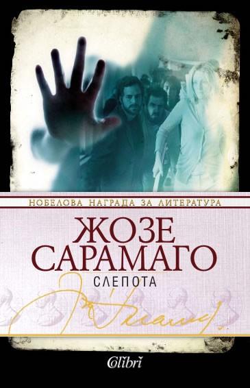 Слепота - Жозе Сарамаго