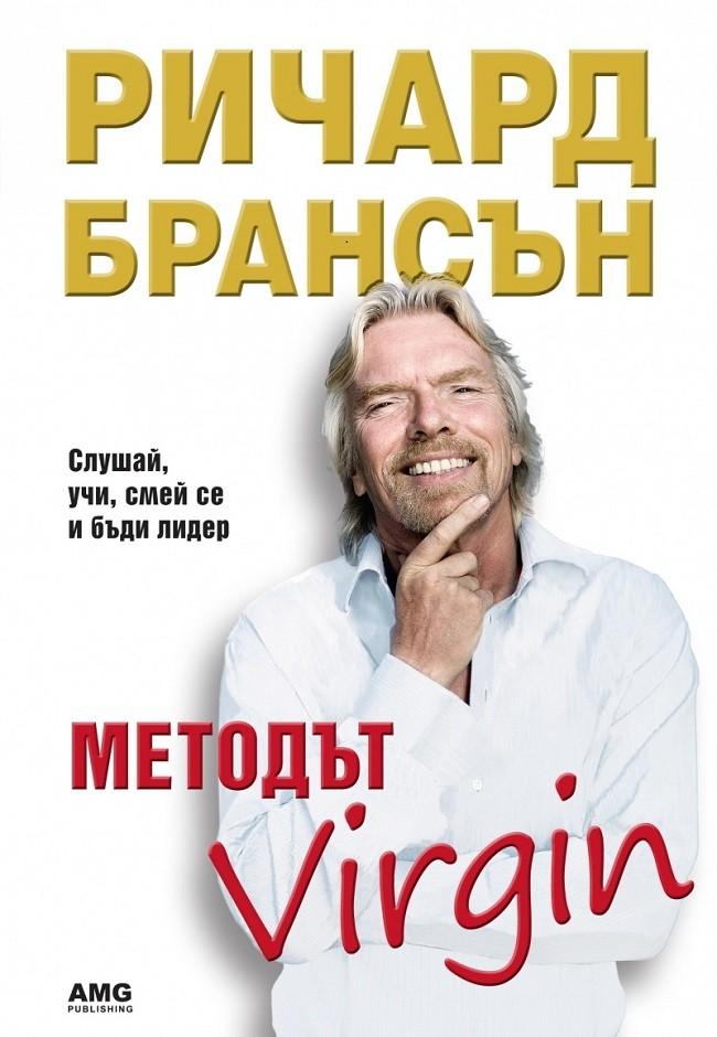 Методът Virgin - Ричард Брансън