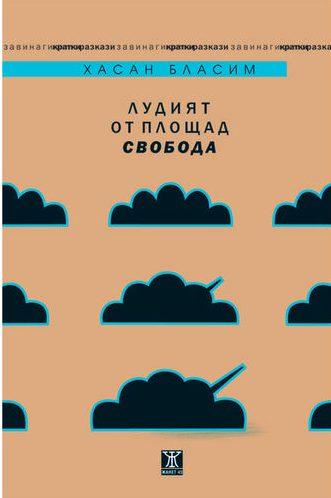 Лудият от площад Свобода - Хасан Бласим