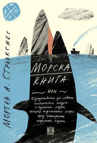 Морска книга - Мортен А. Стрьокснес