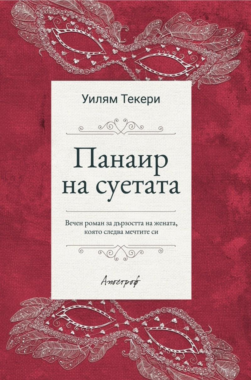 Панаир на суетата - Уилям Текери