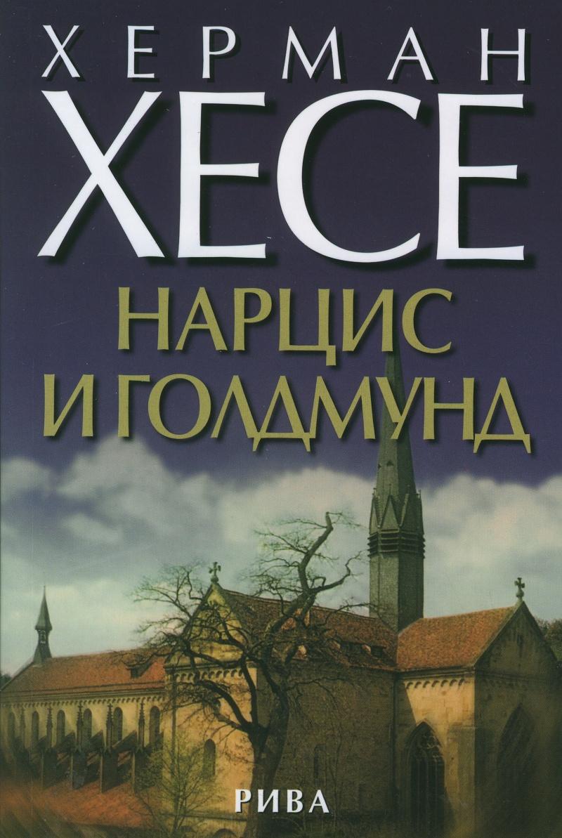 Нарцис и Голдмунд - Херман Хесе