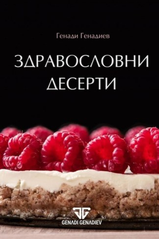 Здравословни десерти - Генади Генадиев