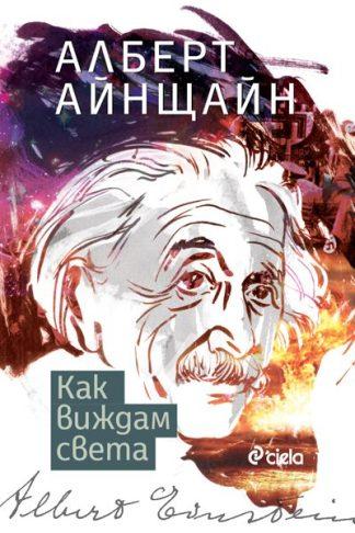 Как виждам света - Алберт Айнщайн