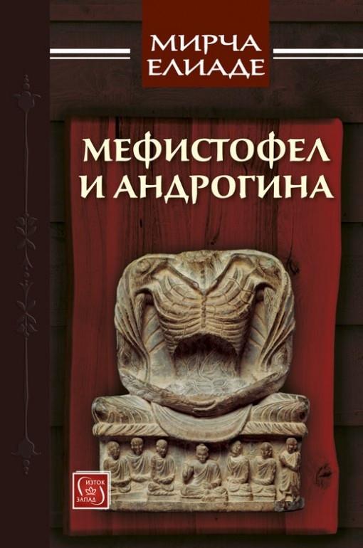 Мефистофел и Андрогина - Мирча Елиаде
