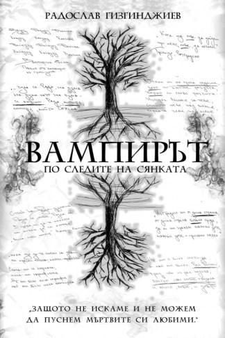 Вампирът: По следите на Сянката - Радослав Гизгинджиев