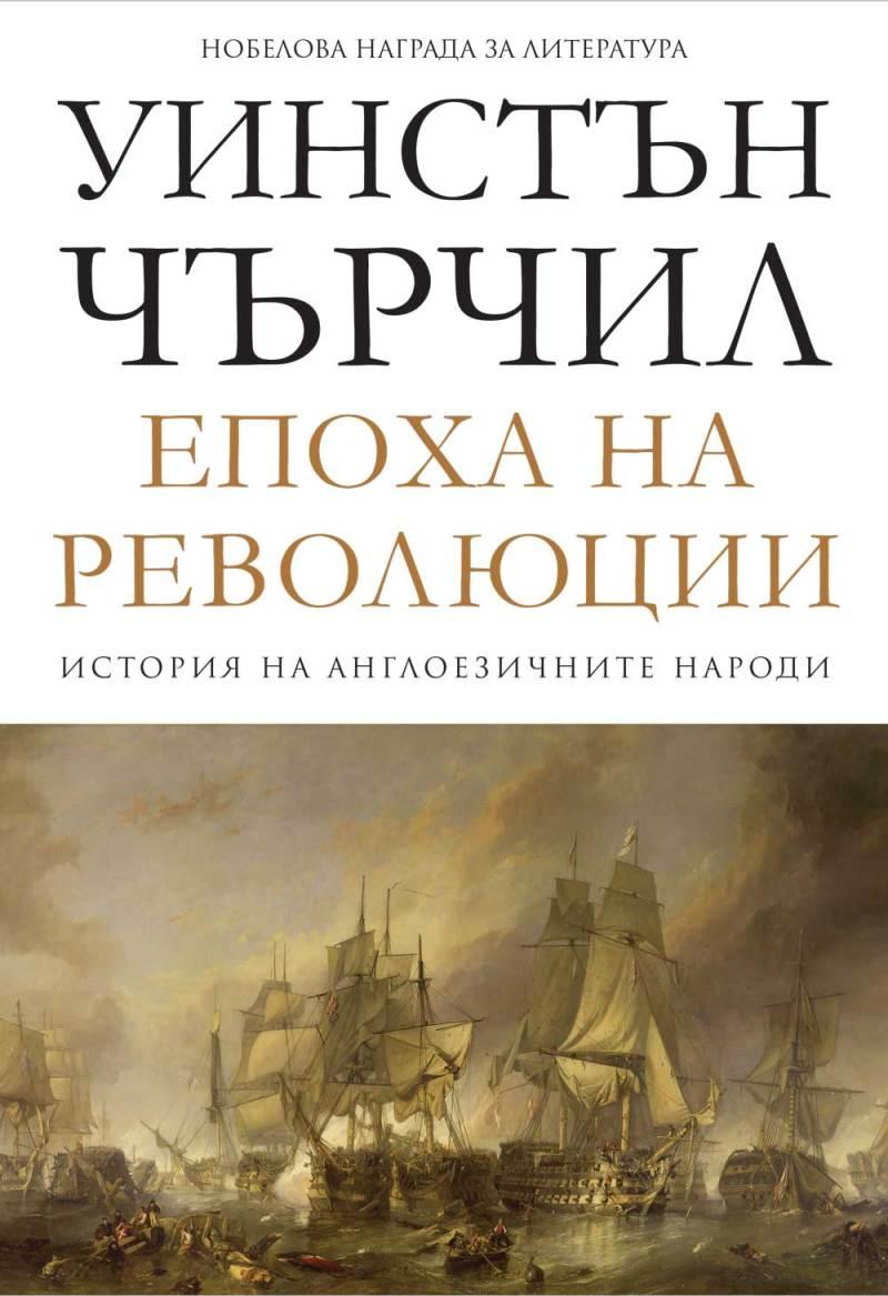 История на англоезичните народи, том 3 - Епоха на революции - Уинстън Чърчил