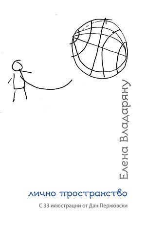 Лично пространство - Елена Владаряну