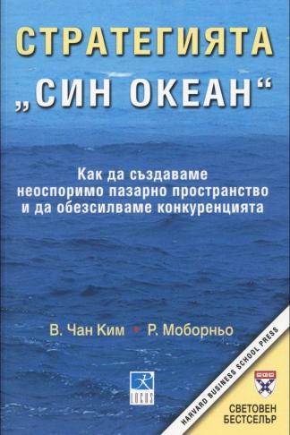 "Стратегията ""Син океан"" - Рене Моборньо, В. Чан Ким"