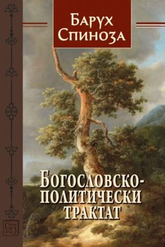 Богословско-политически трактат - Барух Спиноза