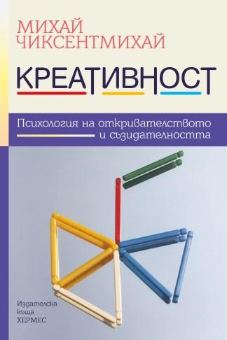 Креативност - Михай Чиксентмихай