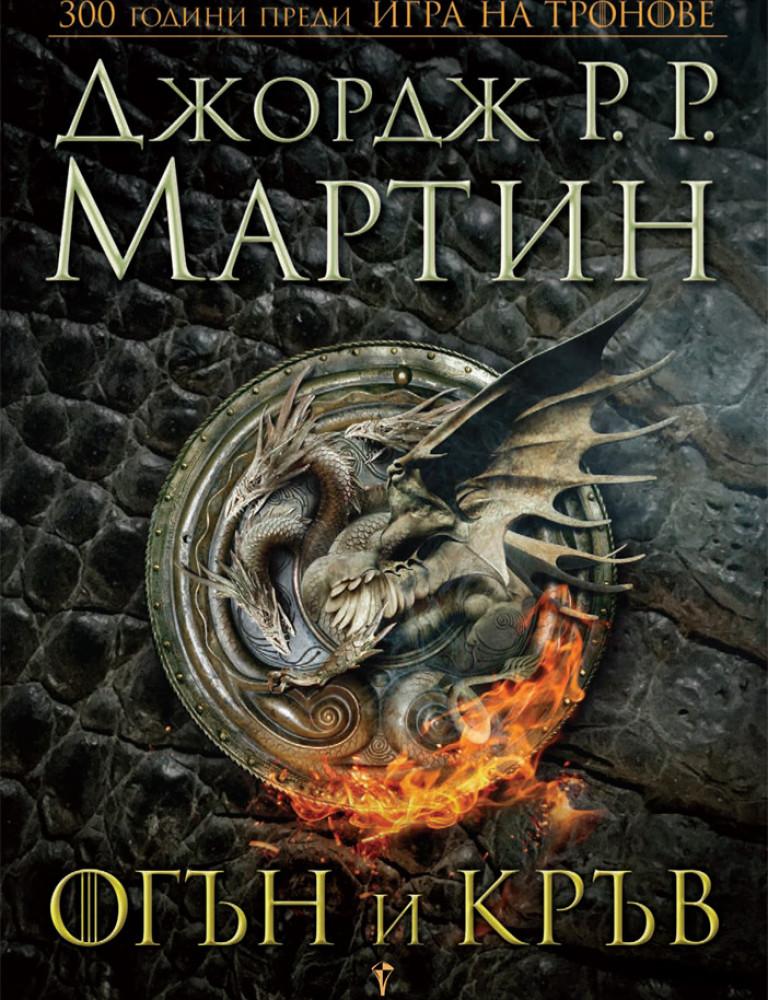 Огън и кръв - Джордж Р. Р. Мартин