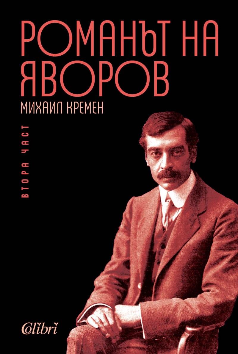 Романът на Яворов, втора част - Михаил Кремен