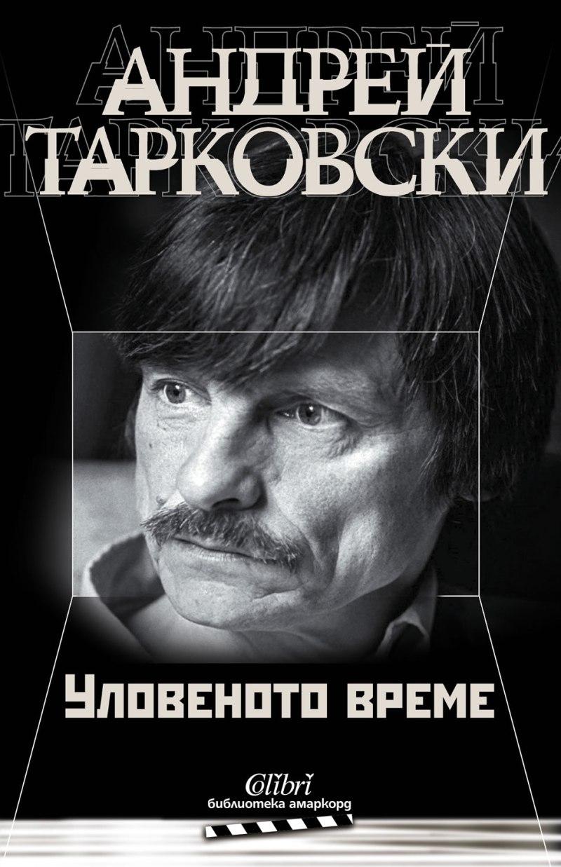 Уловеното време - Андрей Тарковски