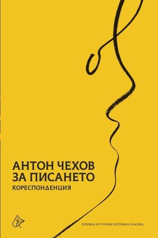 За писането. Кореспонденция - Антон Павлович Чехов