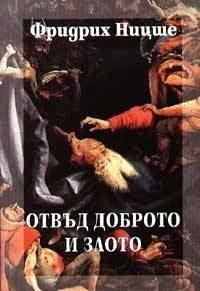 Отвъд доброто и злото - Фридрих Ницше