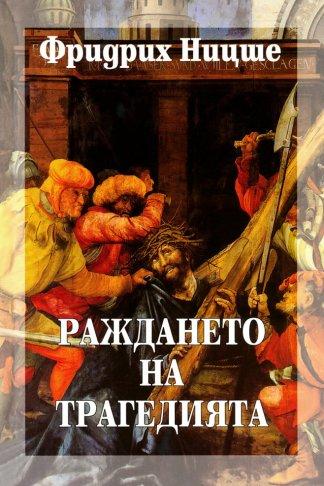 Раждането на трагедията - Фридрих Ницше