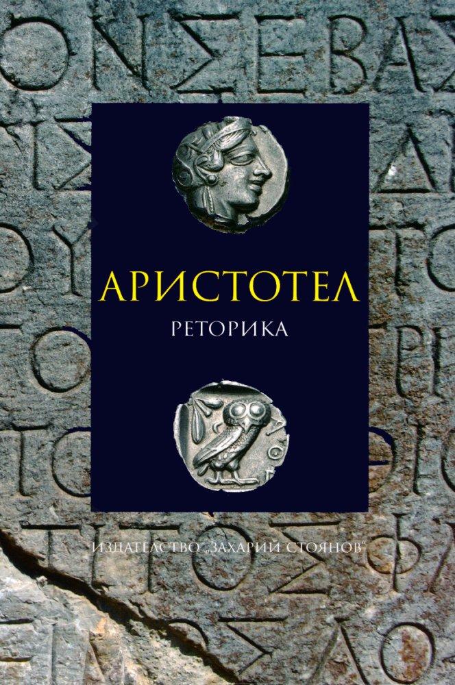 Реторика - Аристотел