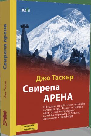 Свирепа арена - Джо Таскър