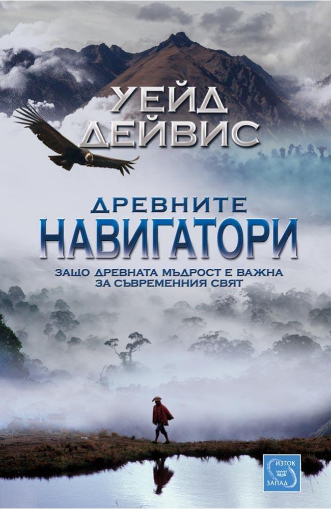 Древните навигатори - Уейд Дейвис