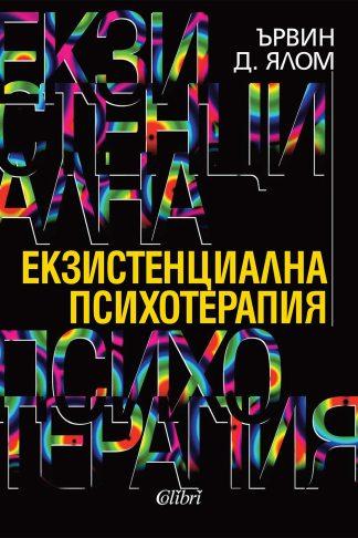 Екзистенциална психотерапия - Ървин Ялом