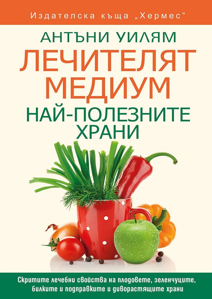 Лечителят Медиум: Най-полезните храни - Антъни Уилям