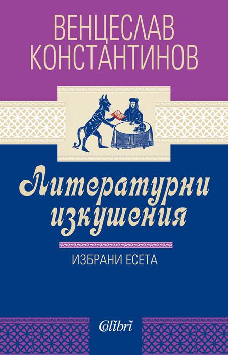 Литературни изкушения - Венцеслав Константинов