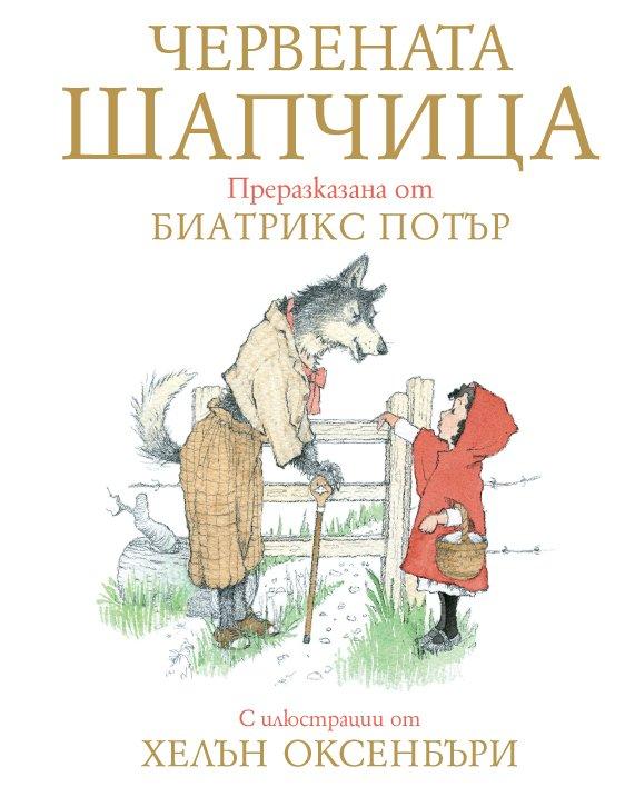 Червената шапчица - Биатрикс Потър