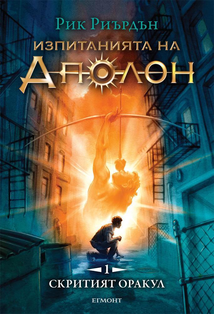 Изпитанията на Аполон: книга 1, Скритият оракул - Рик Риърдън