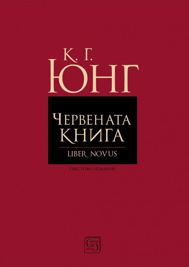 Червената книга - Карл Густав Юнг