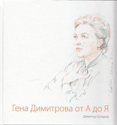 Гена Димитрова от А до Я + CD - Димитър Сотиров