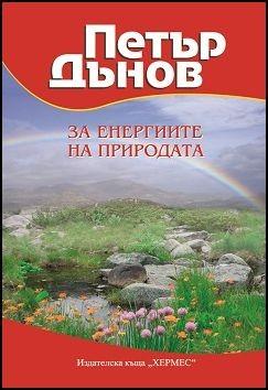 За енергиите на природата - Петър Дънов