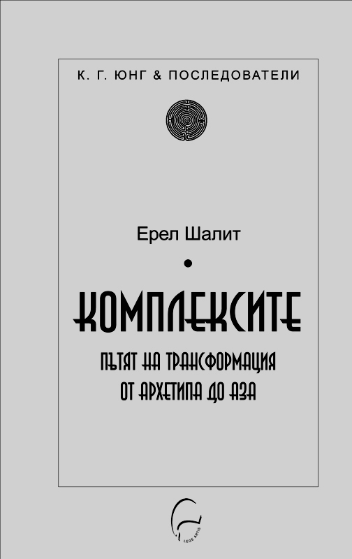 Комплексите - Ерел Шалит