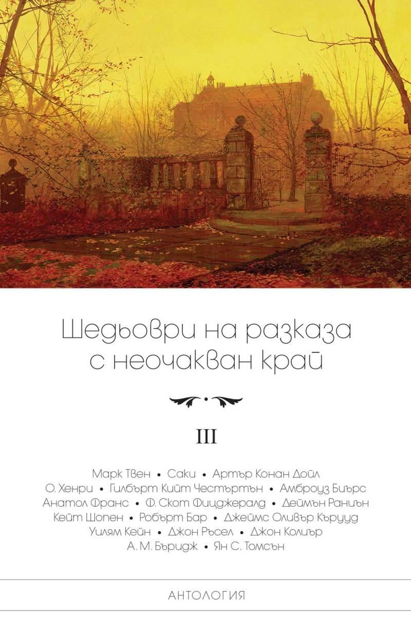 Шедьоври на разказа с неочакван край, том 3