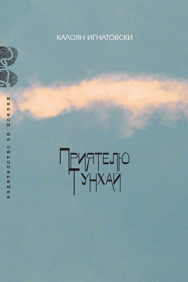Приятелю Тунхай - Калоян Игнатовски