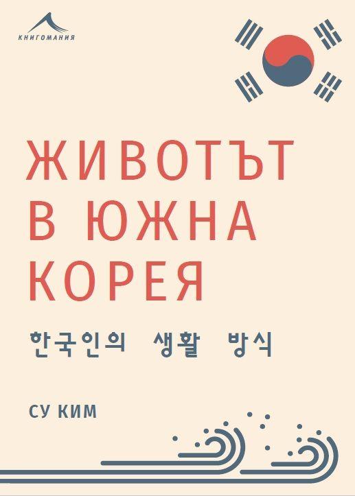 Животът в Южна Корея – √
