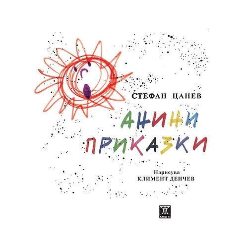 Анини приказки – Стефан Цанев