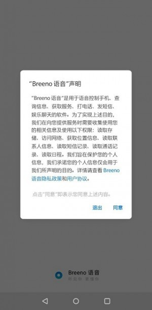 Breeno Assitant running on OnePlus device